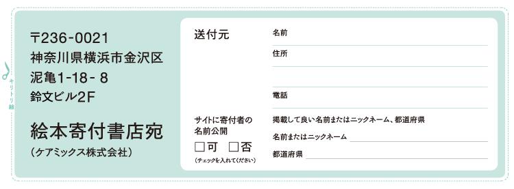 郵送先印刷ラベル